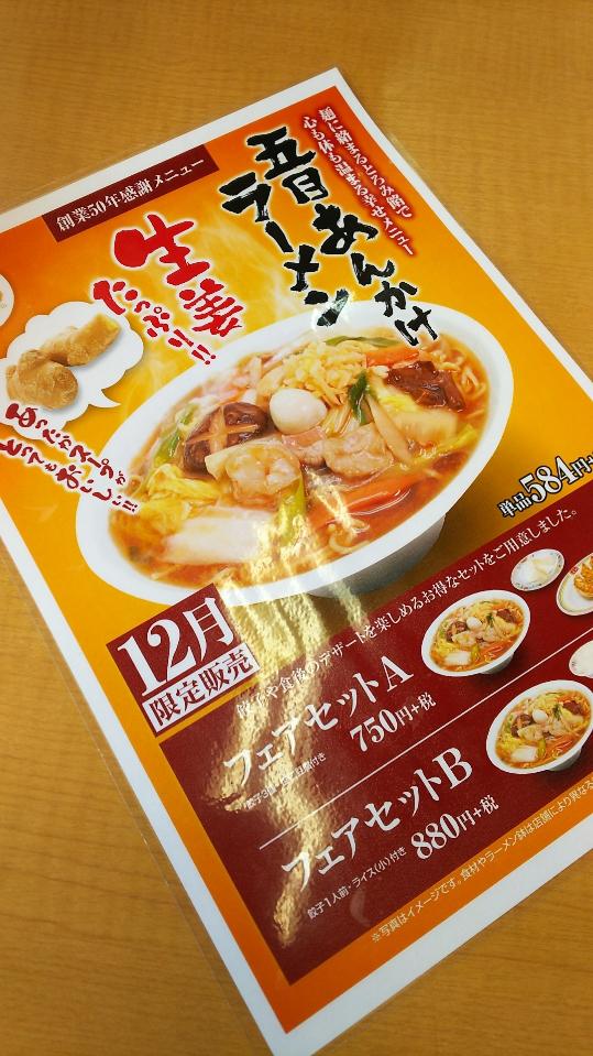 餃子の王将 西八条店(餃子、中華料理/京都市)