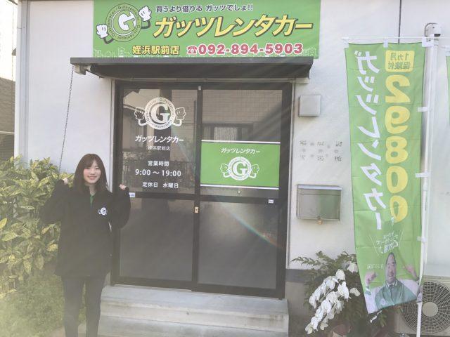 姪浜駅前店