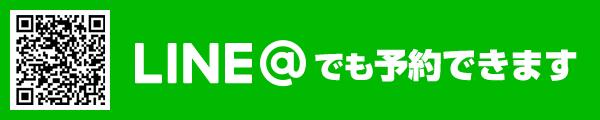鎌ヶ谷駅前店はLINE@でも予約できます