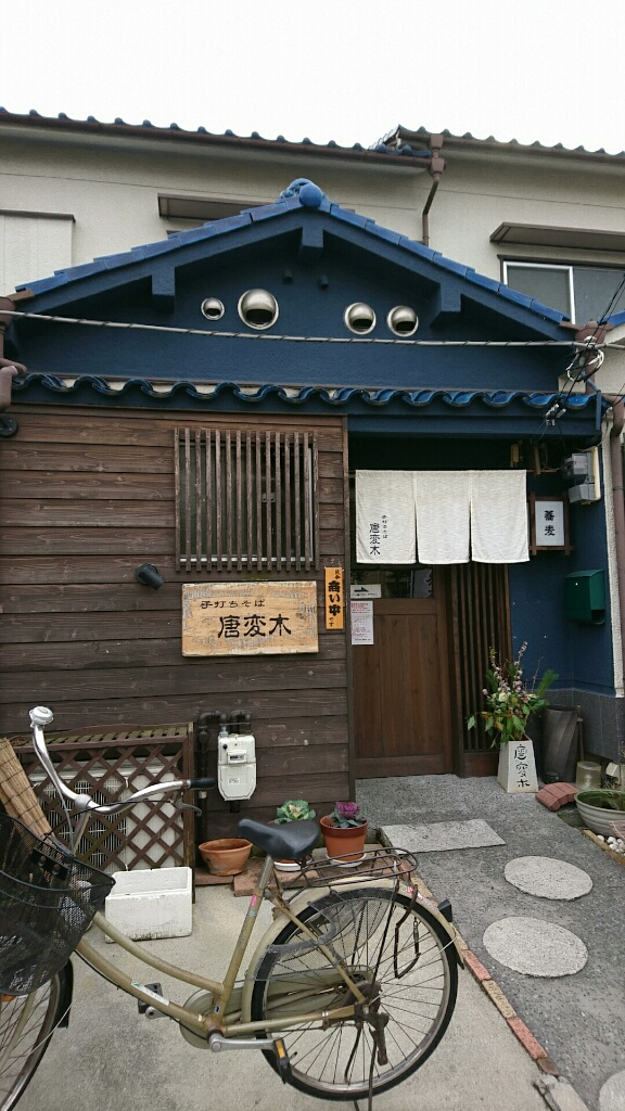 手打ちそば 唐変木(堺市大泉緑地/そば)
