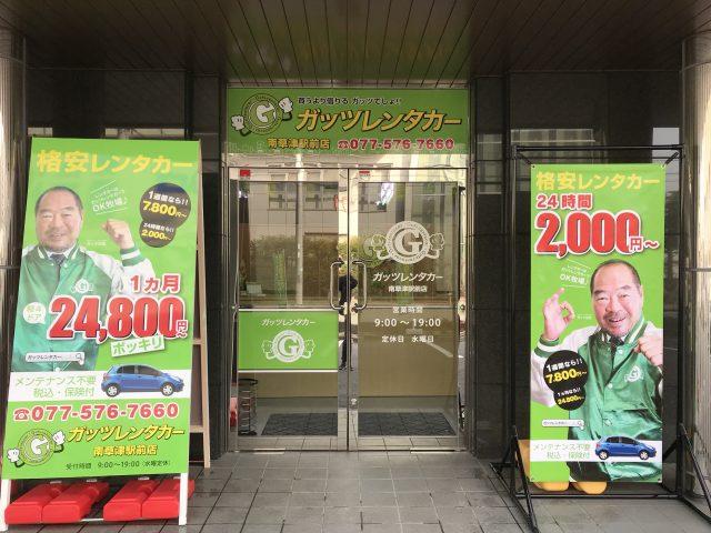 南草津駅前店