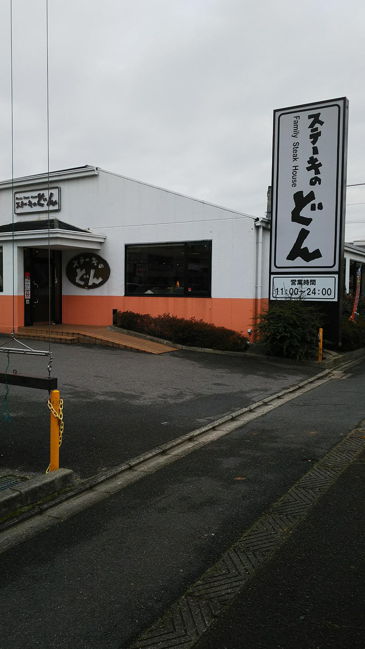 ステーキのどん新千本店(京都南区/ステーキ)