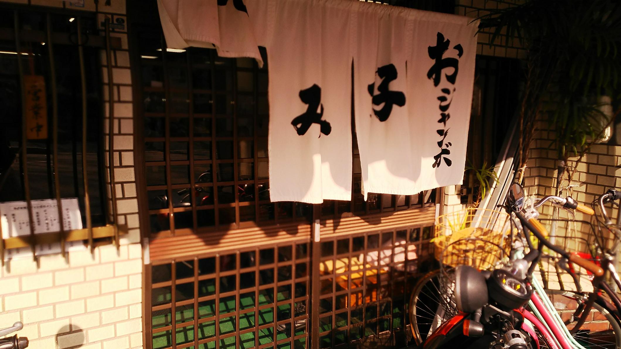 ジャンボ(お好み焼き 京都/北区)
