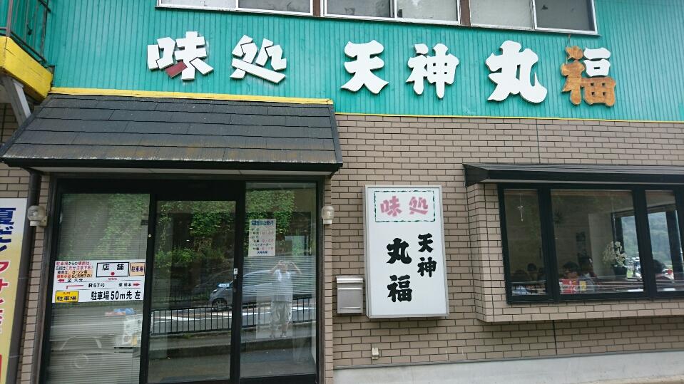 竹田丸福(大分県竹田/定食屋)