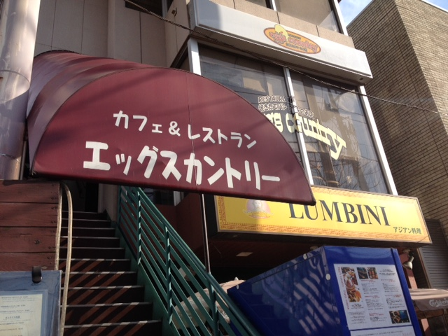 エッグスカントリー(松戸市新松戸/洋食)