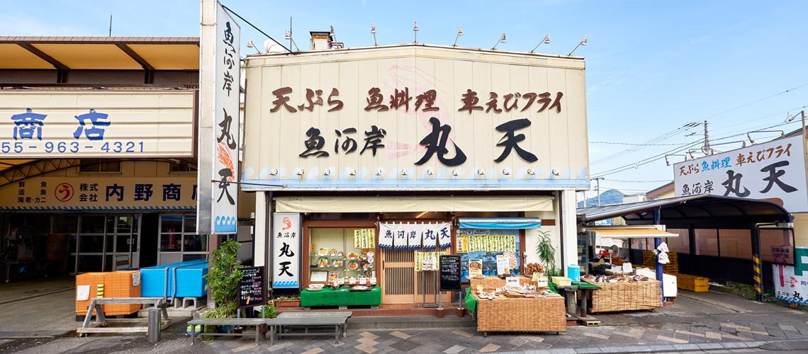 魚河岸 丸天 魚河岸店(沼津市千本港町)