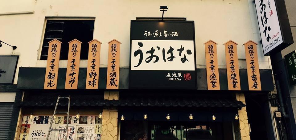 うまい魚と旨い酒(千葉市中央区)