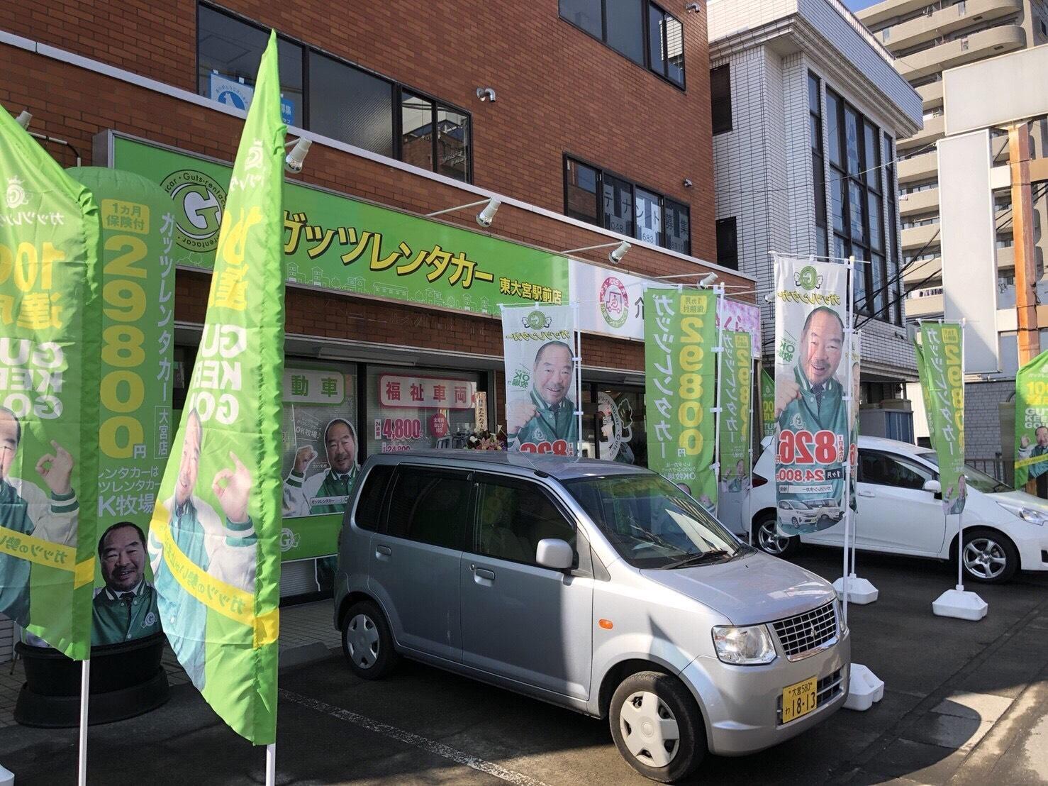 東大宮駅前店