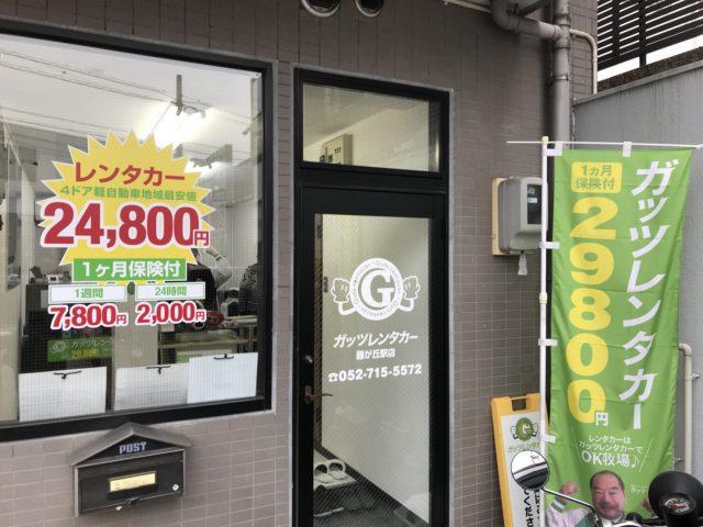 藤が丘駅店