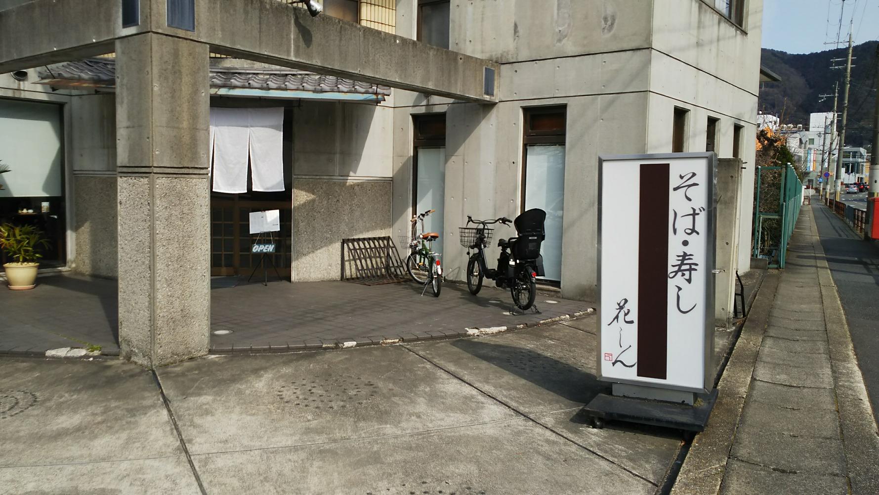 花しん(山科区/そば、うどん、寿司)