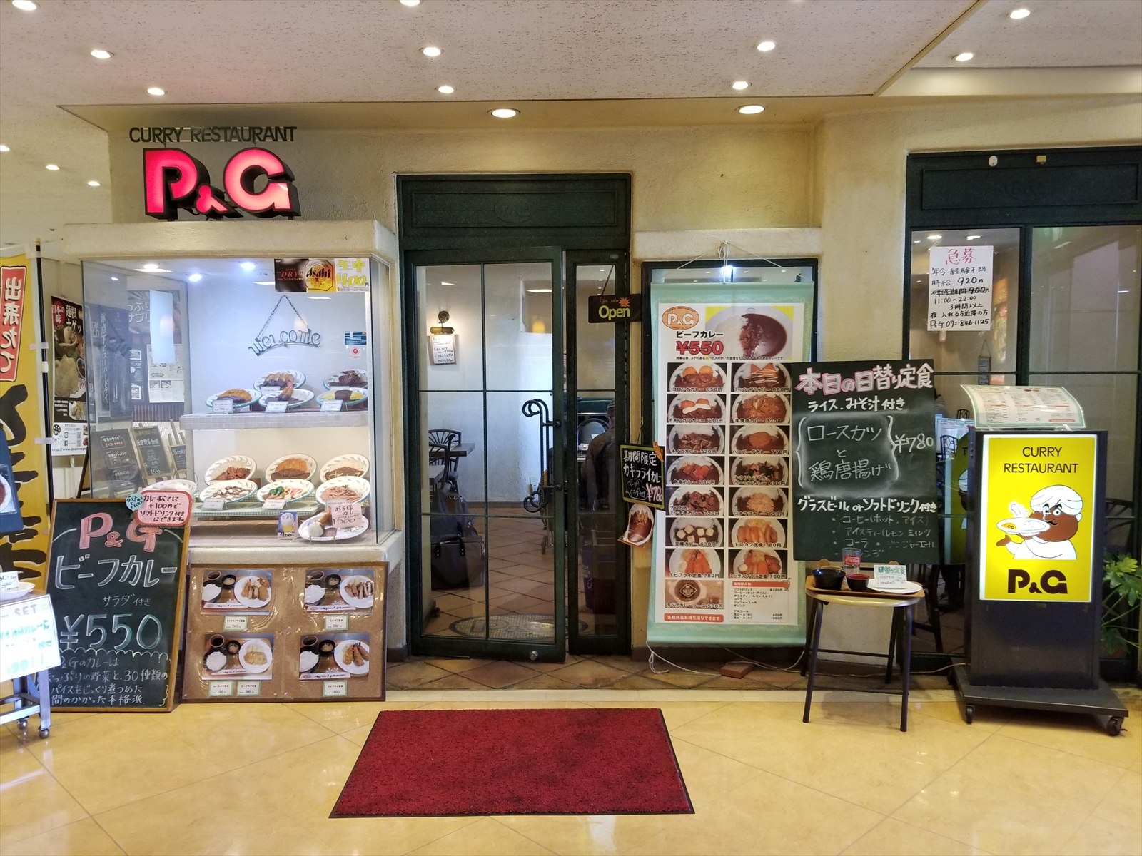 カレーハウスP&G(枚方市/カレーライス)