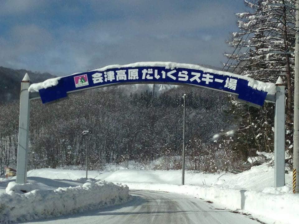 だいくらスキー場(福島県/南会津郡)