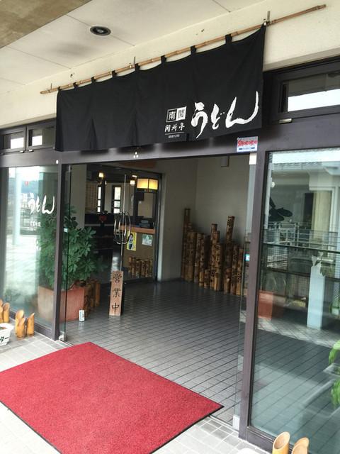 関所亭(南関町/うどん屋)