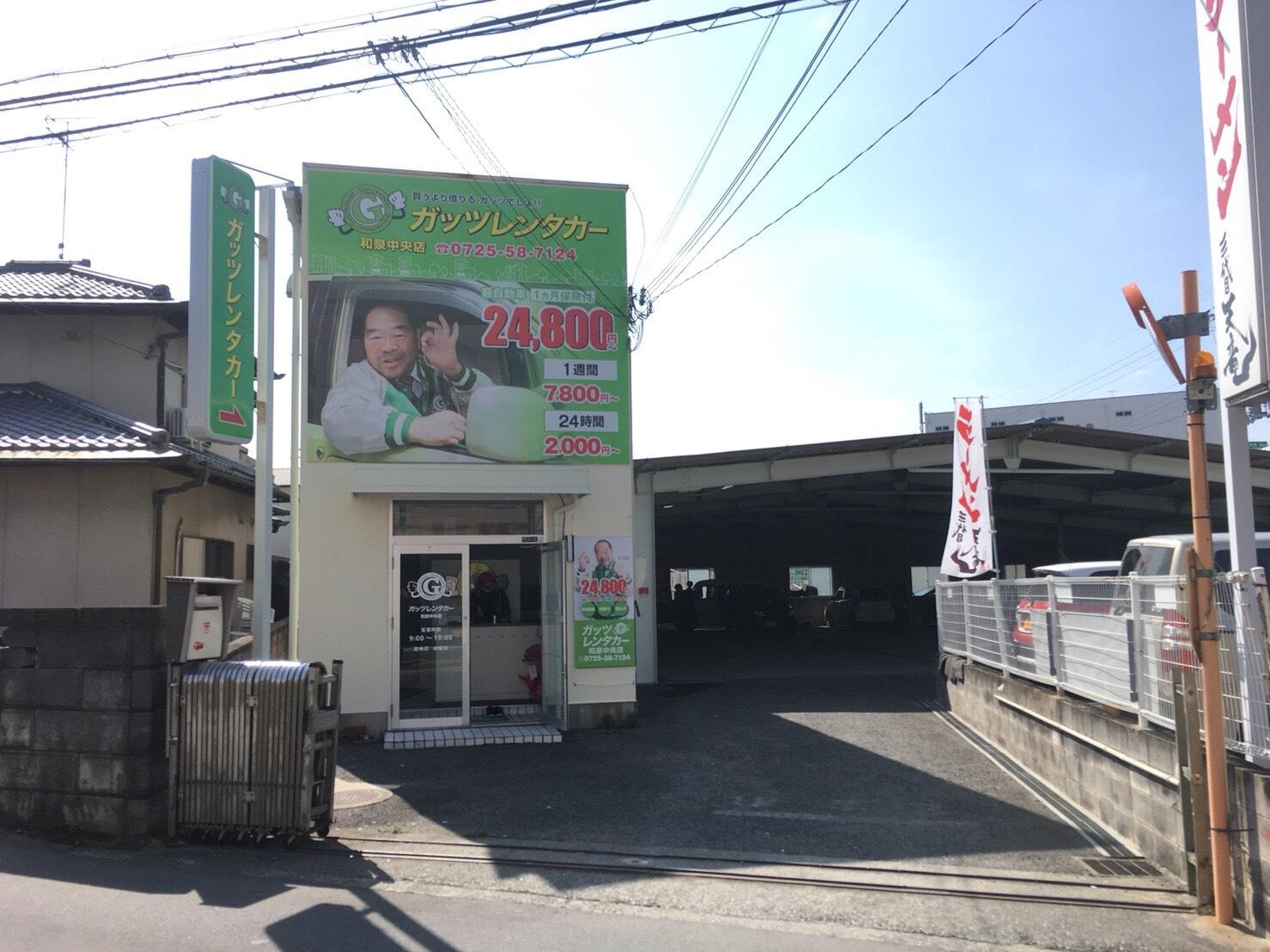 和泉中央店