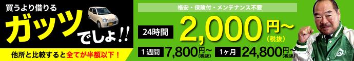 他所と比較すると全てが半額以下の格安レンタカー!1か月24800円の激安価格