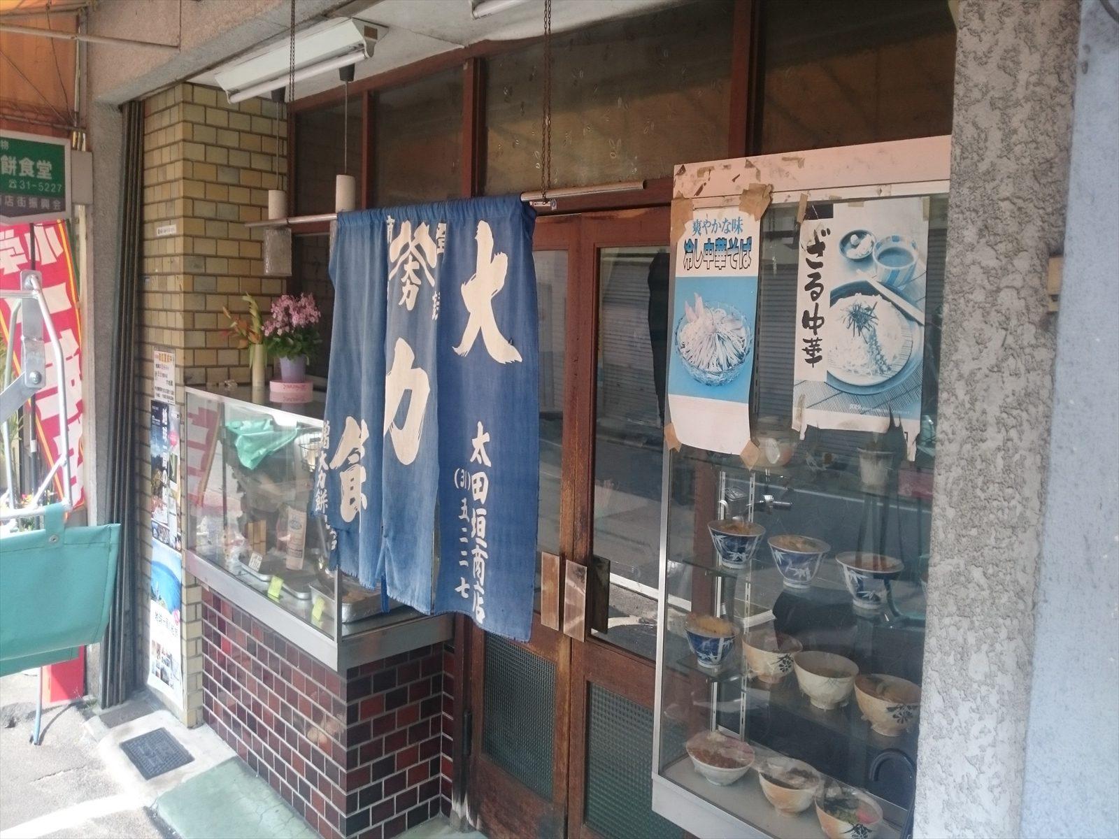 大力餅食堂(宇治市/うどん・丼物)