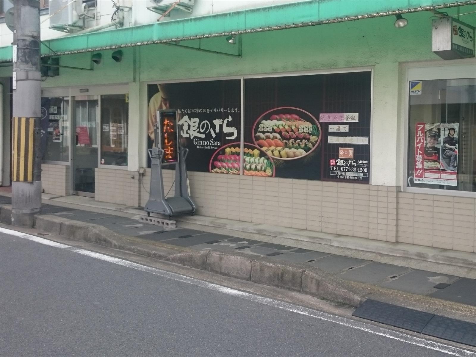 銀のさら六地蔵店(宇治市/お持ち帰り寿司)