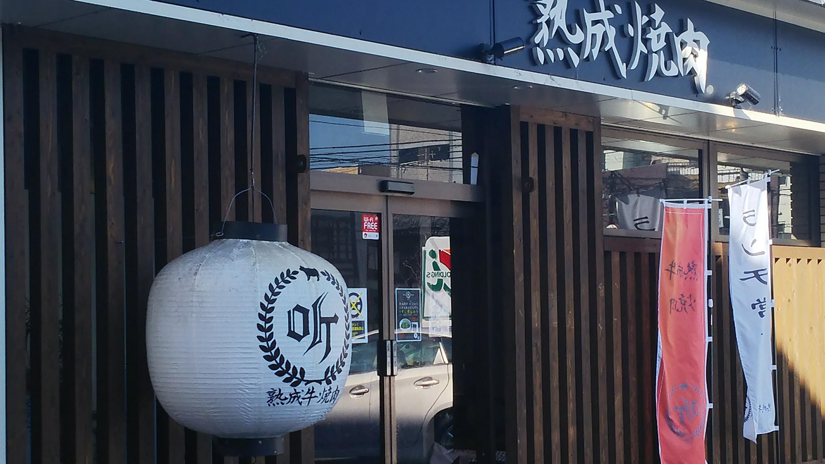 听【ポンド】 (京都市下京区/熟成焼肉)