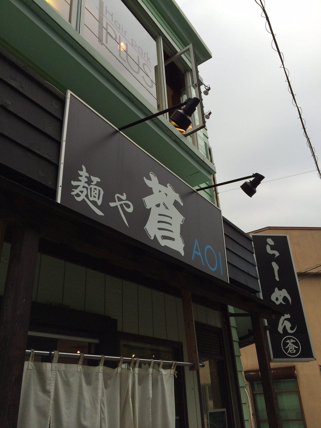 麺や蒼AOI (つくば市/らーめん)