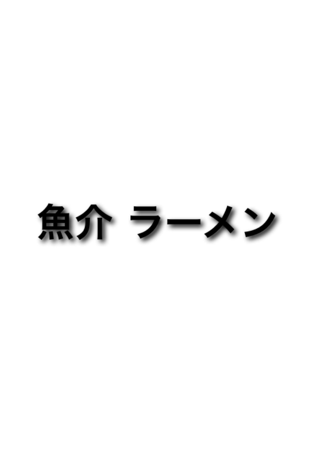 魚介醤油ラーメン和屋(佐倉市/ラーメン)