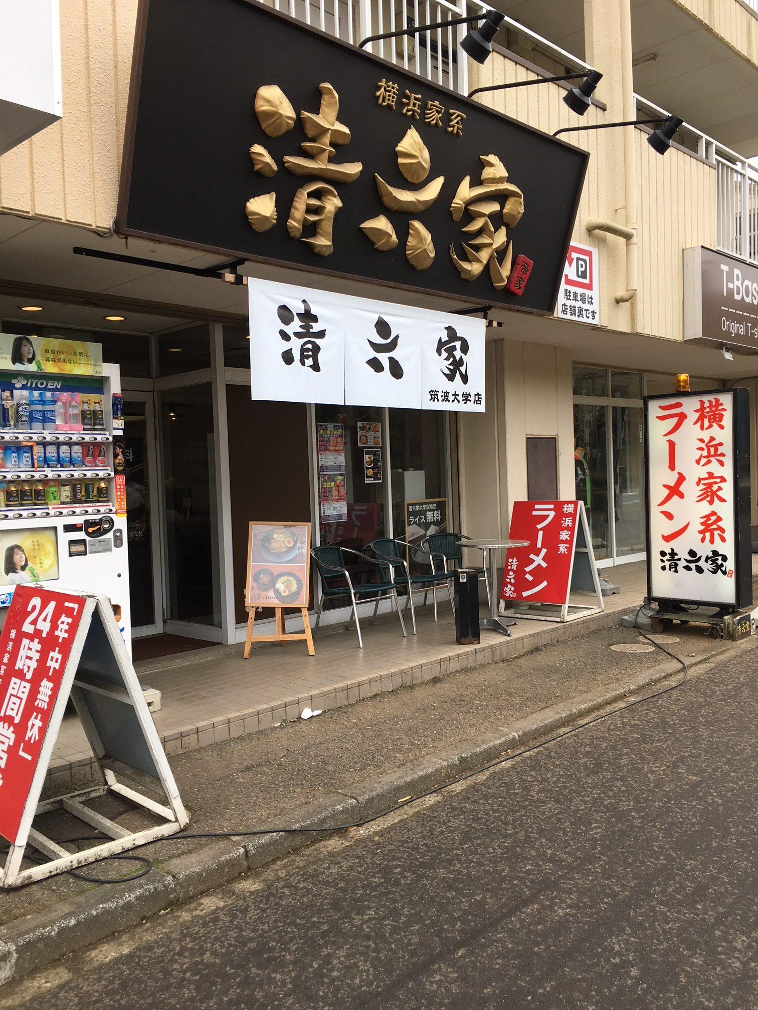 清六家 筑波大学店 (つくば市/家系ラーメン)