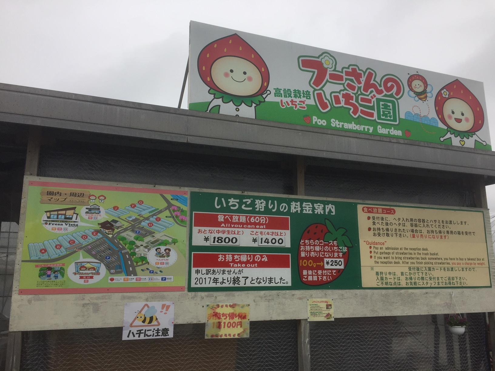 プーさんのいちご園 (福岡空港店)