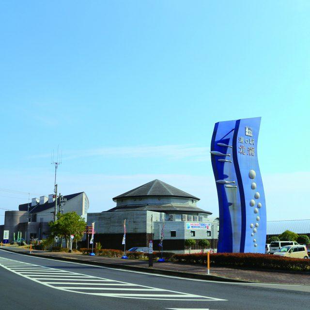道の駅 北浦(宮崎県延岡市)