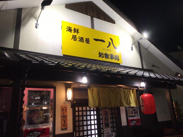 一八(糟屋郡/海鮮居酒屋)