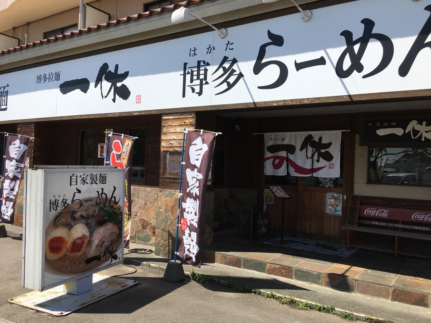 博多ラーメン 一休 桜店(茨城県つくば市/らーめん)