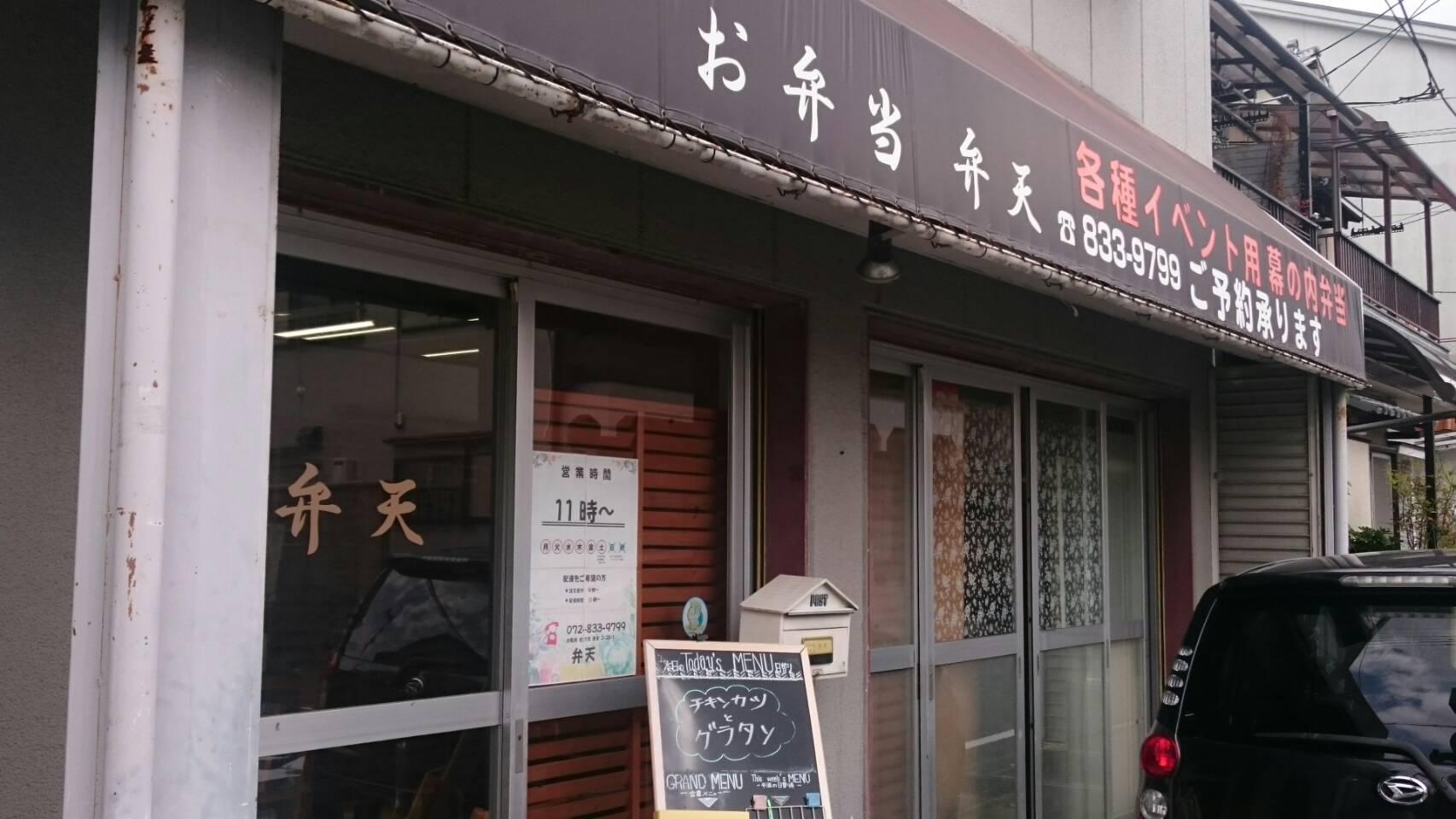 お弁当屋 弁天(光善寺/お弁当)