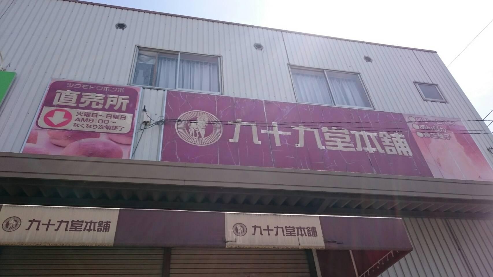 九十九堂(枚方/パン)