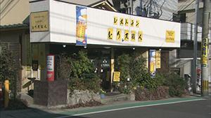 とり天職人【大分/喫茶店】