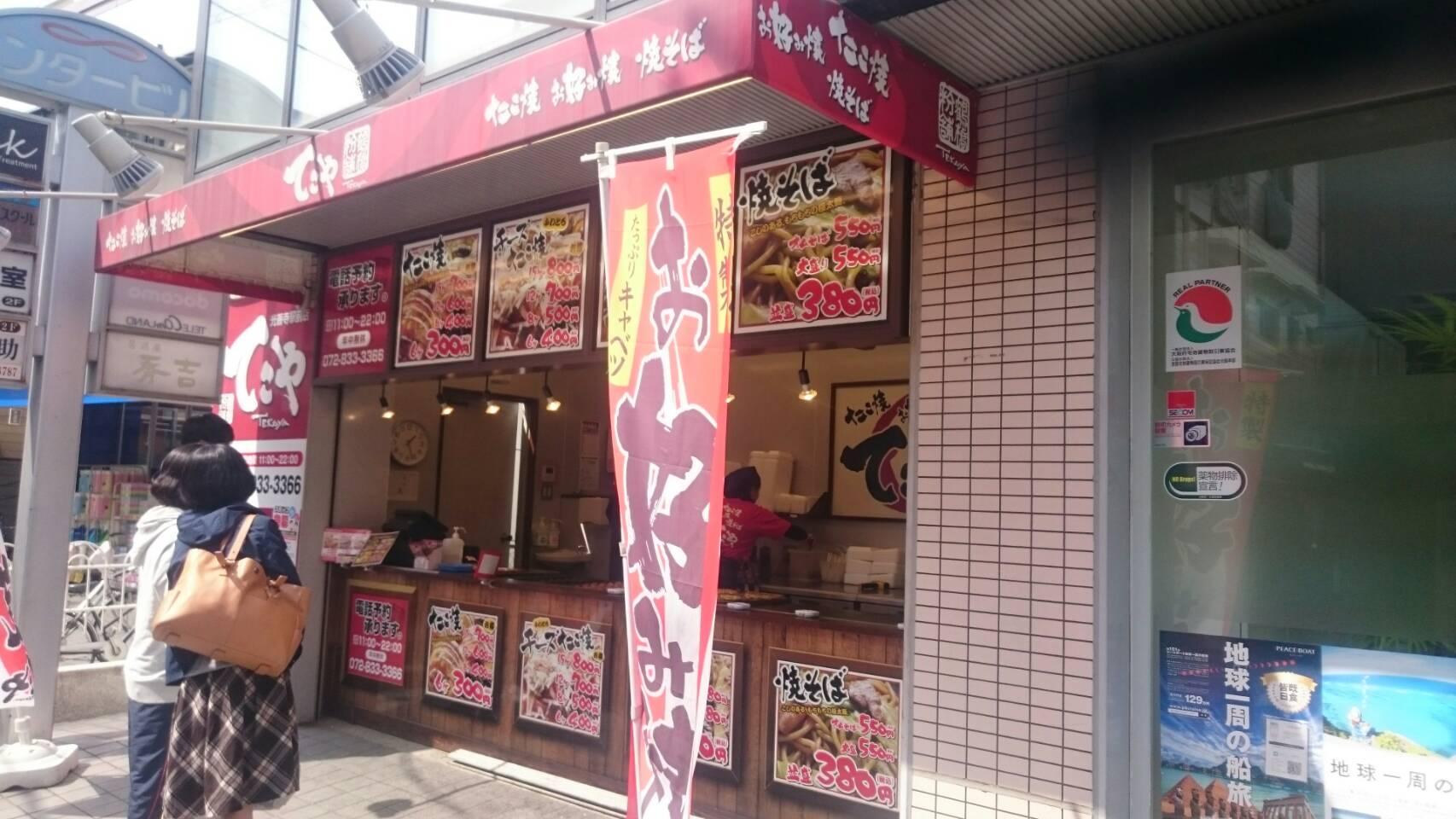 鶴橋粉舗 てこや(光善寺/たこ焼・焼きそば)