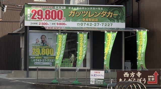 奈良駅前店