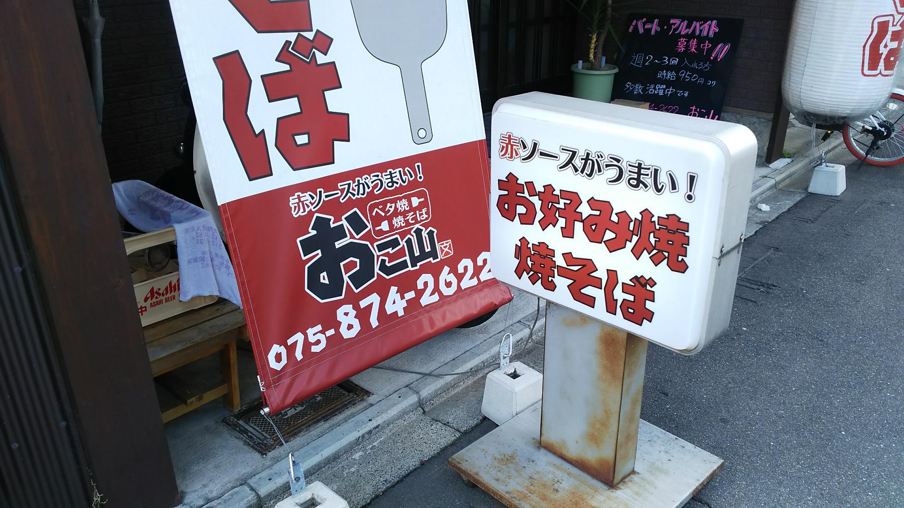 京都(お好み焼き/おこ山)