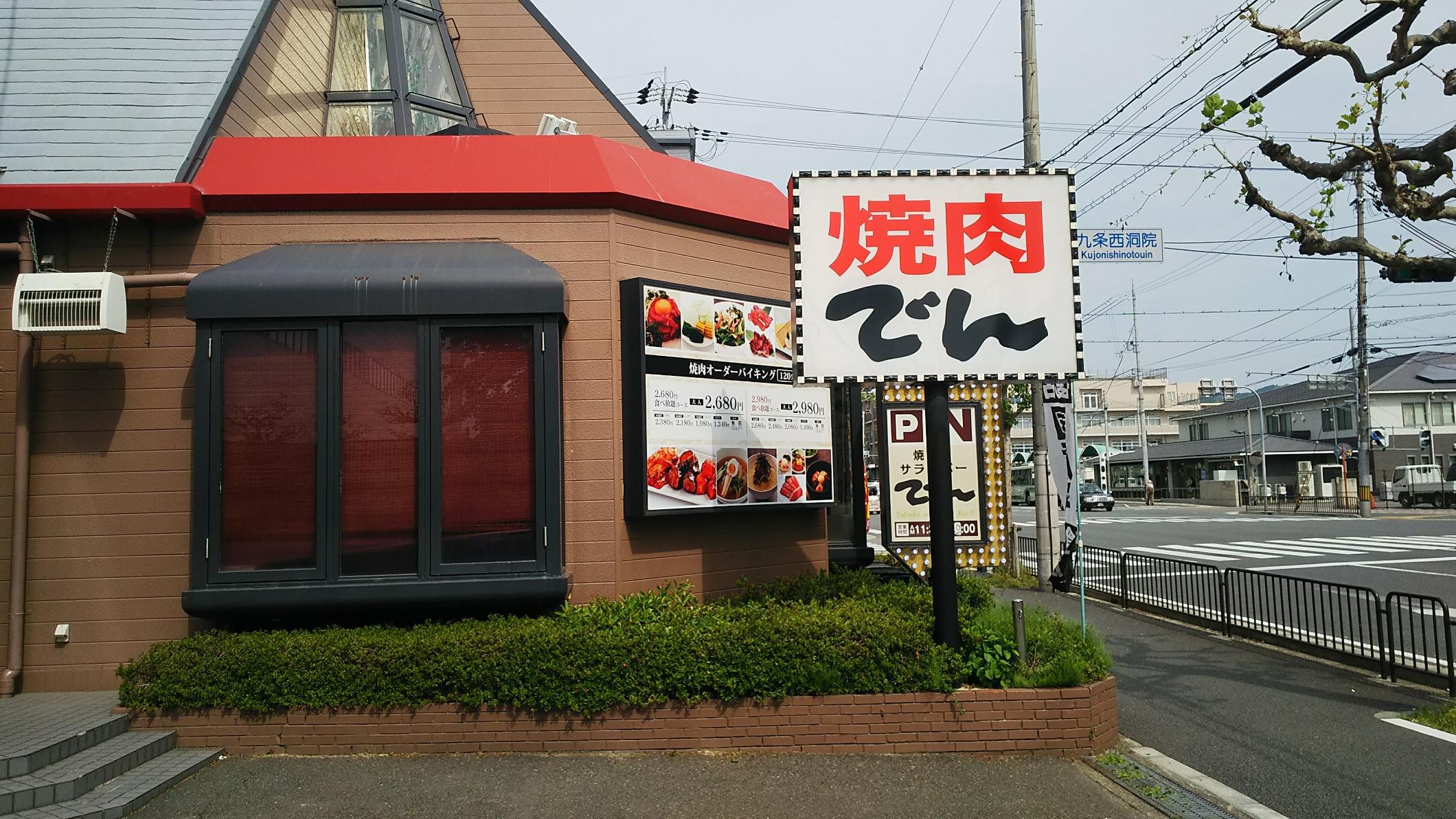 焼肉でん九条店(京都南区/焼肉屋)