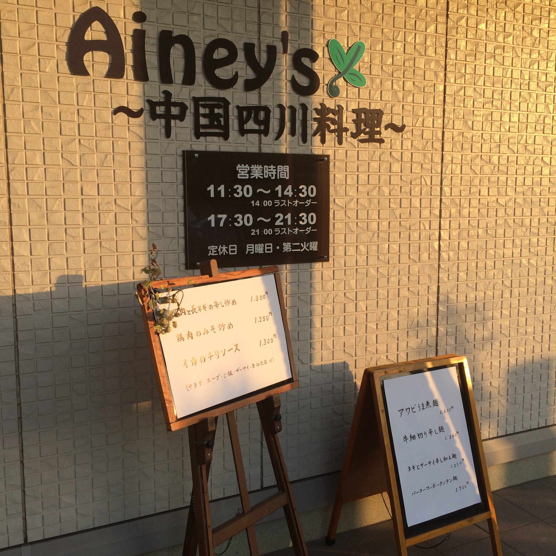 中国四川料理 アイニーズ(茨城県つくば市/中華)