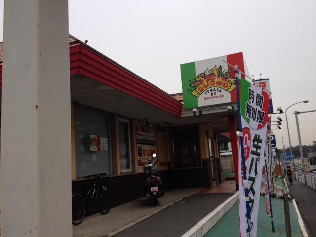 ヴォーノ イタリア(千葉県松戸市/イタリアン)