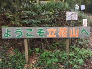 立花山(福岡市東区)