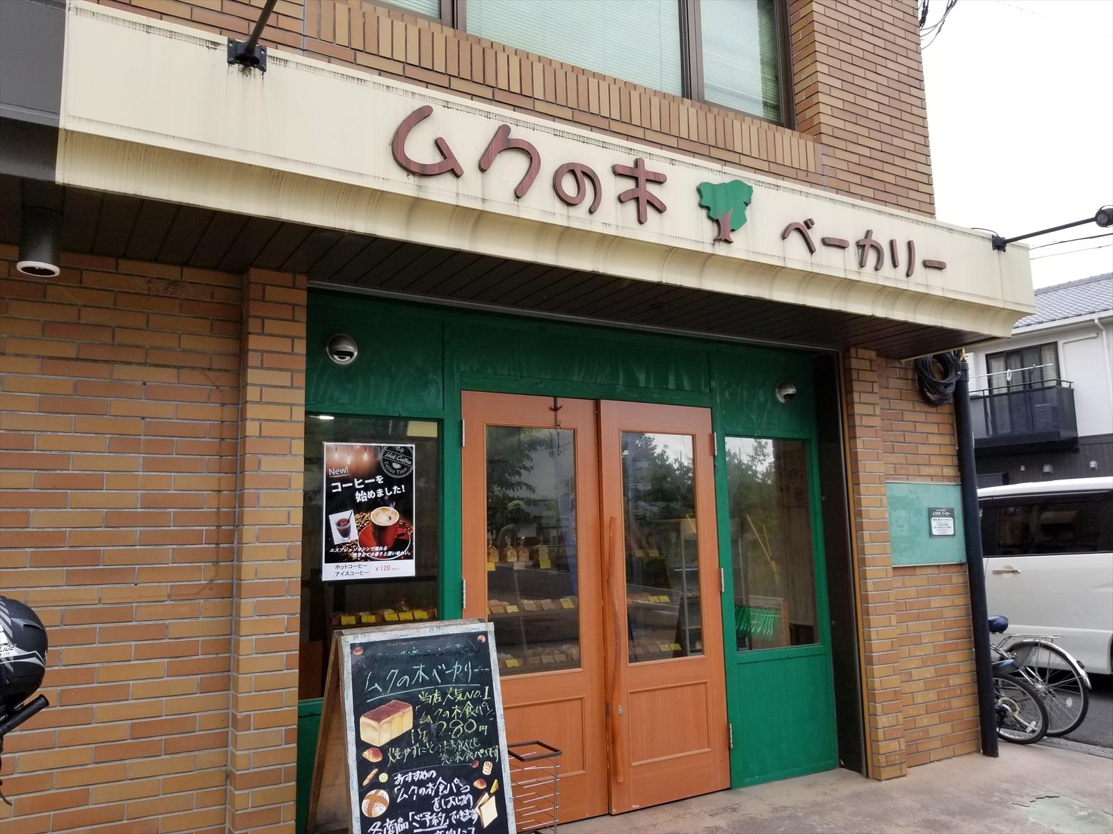 ムクの木ベーカリー(枚方市/パン屋)