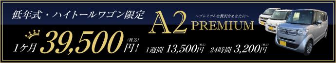 A2プレミアム登場!
