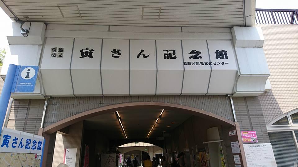 寅さん記念館と帝釈天(東京都葛飾区)