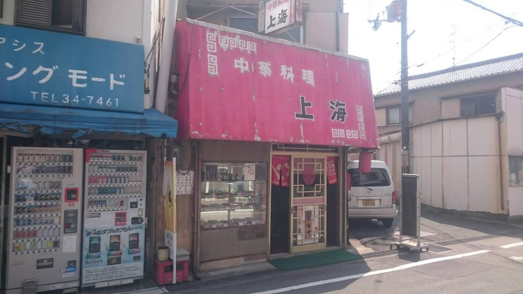 中華料理 上海(枚方/光善寺/ラーメン)