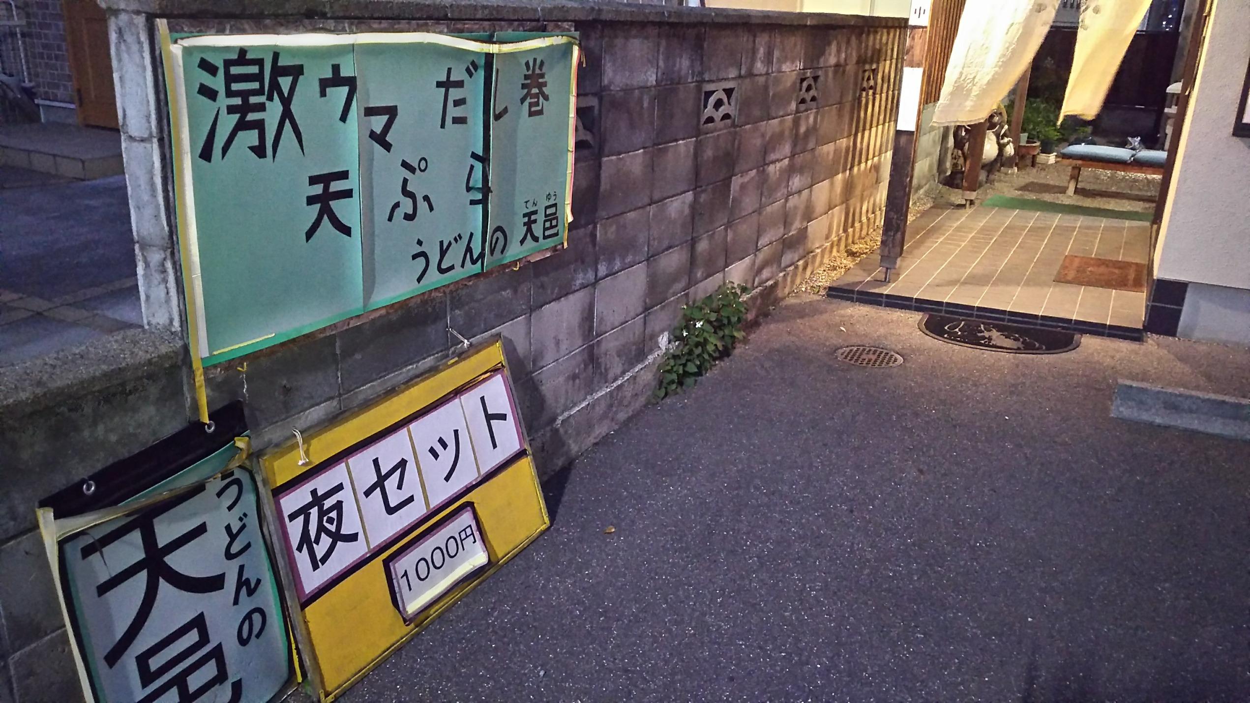 天邑(京都山科区/食事処)