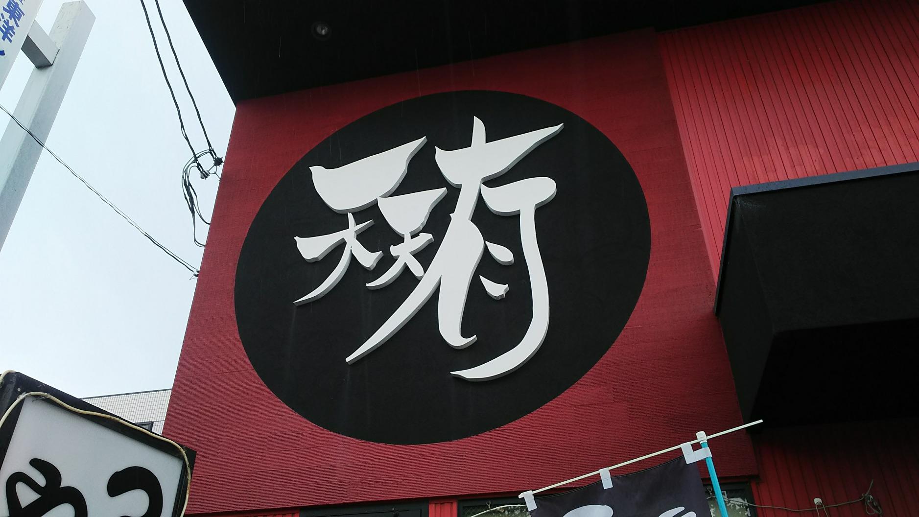 京都(ラーメン/天天有)