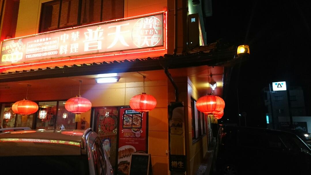中華料理普天(宮崎/中華料理)