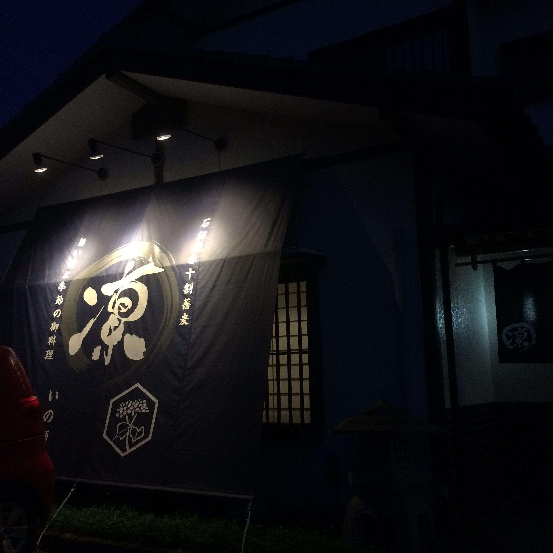 いの瀬  凛(茨城県つくば市/蕎麦居酒屋)