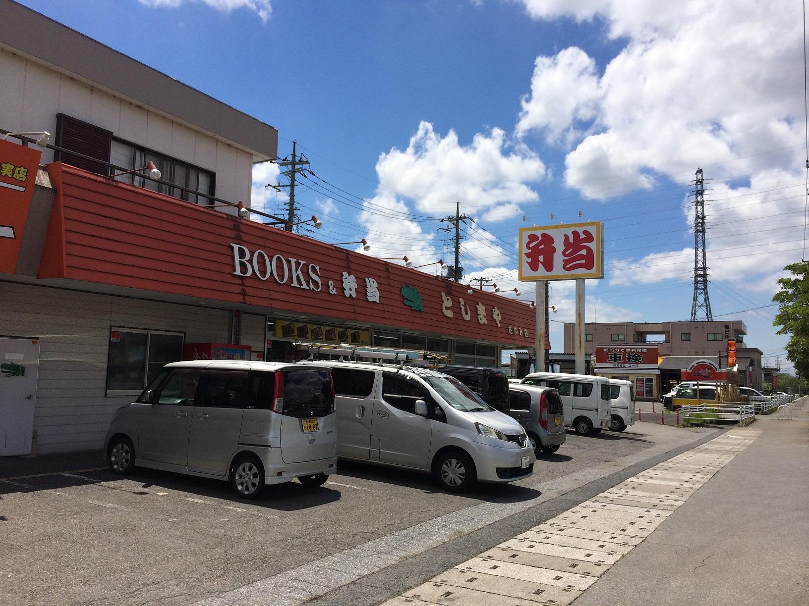 としまや弁当おゆみ店(千葉市/お弁当屋)