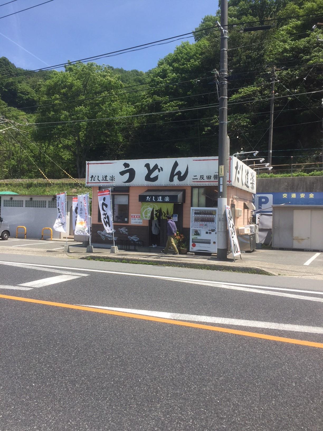 だし道楽(広島県呉市/うどん屋)