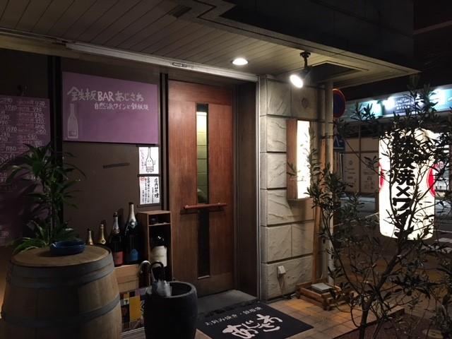 鉄板BARあじさわ(福岡市西区/鉄板焼)